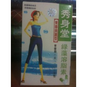 Japan sousinon body shaping, maintaining appetite suppressing slimming weight loss capsule